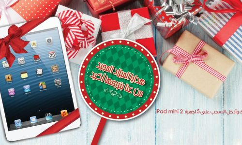 A continuation of the بإحتفالات holidays, Christmas and the glorious
